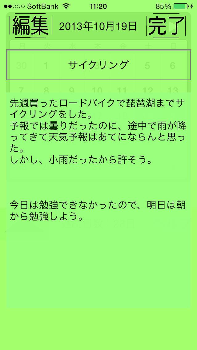 """全く新しい""""自然と続く""""日記のスクリーンショット_2"""