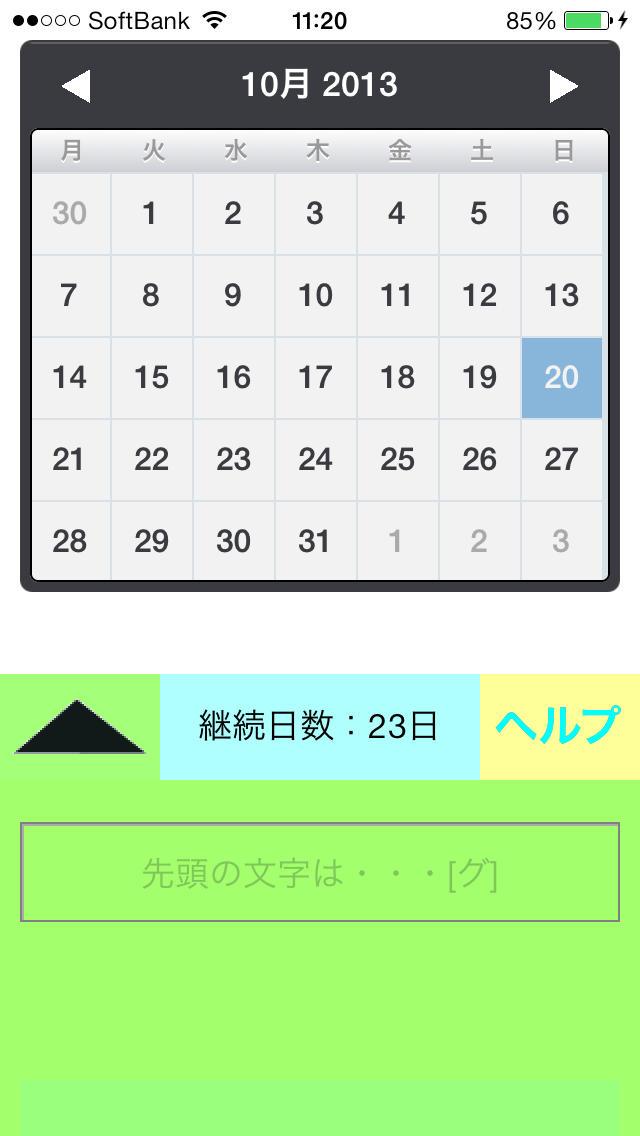 """全く新しい""""自然と続く""""日記のスクリーンショット_3"""