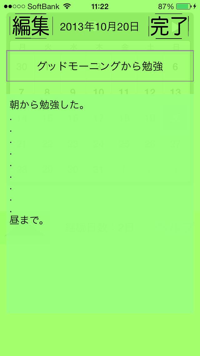"""全く新しい""""自然と続く""""日記のスクリーンショット_4"""