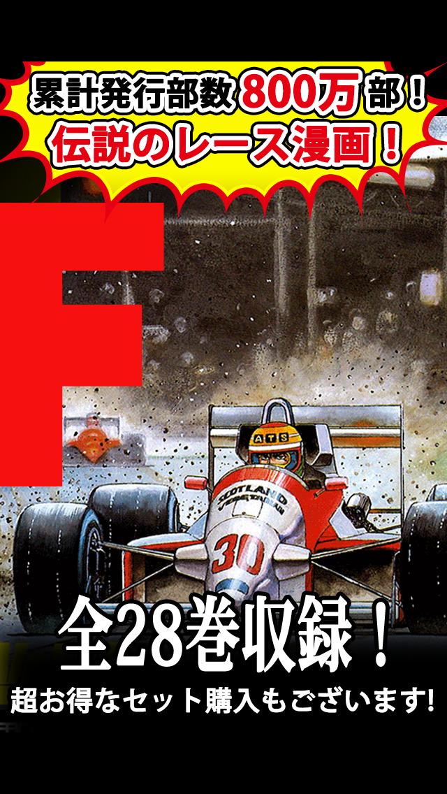 F-エフ-【レースマンガの金字塔!!】のスクリーンショット_1