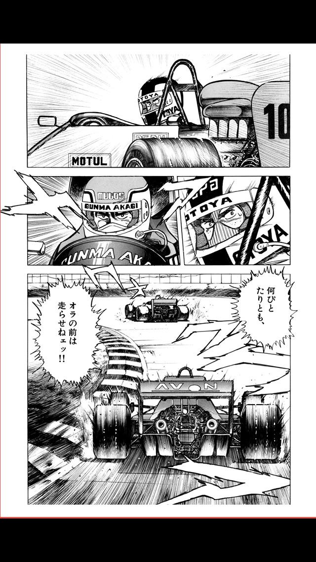 F-エフ-【レースマンガの金字塔!!】のスクリーンショット_4