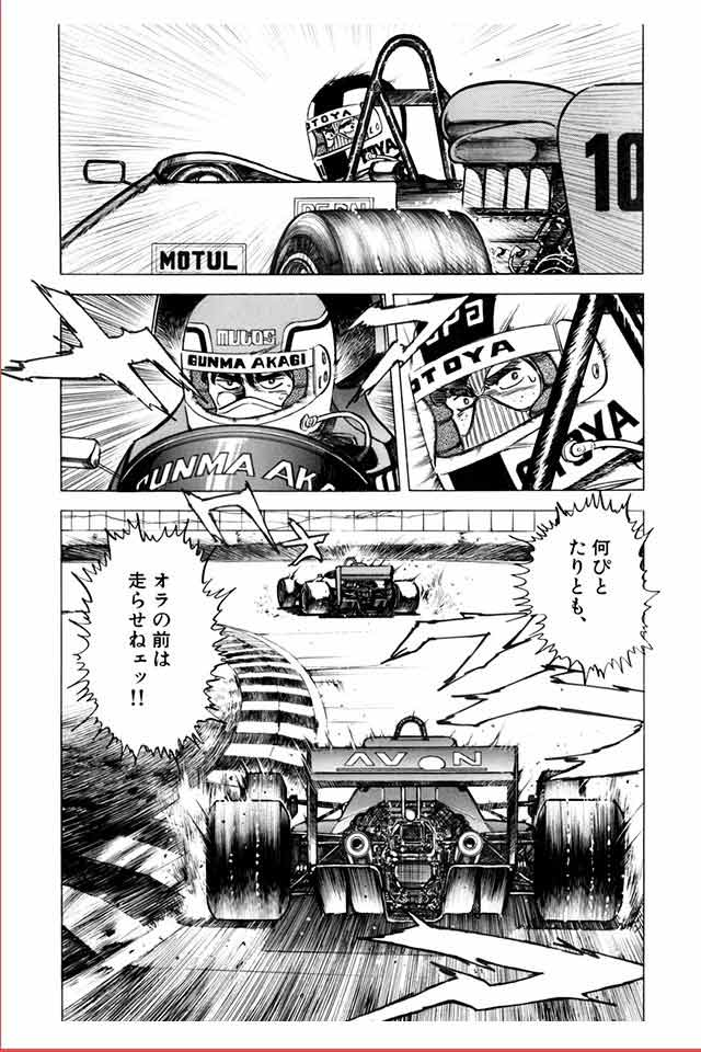 F-エフ-【レースマンガの金字塔!!】のスクリーンショット_5