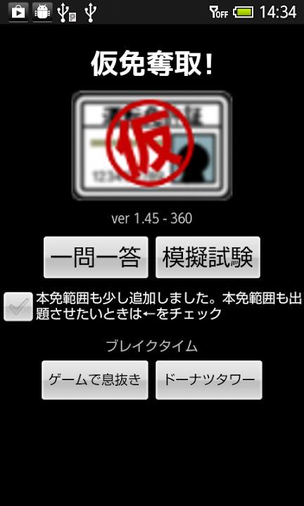 仮免奪取!のスクリーンショット_1