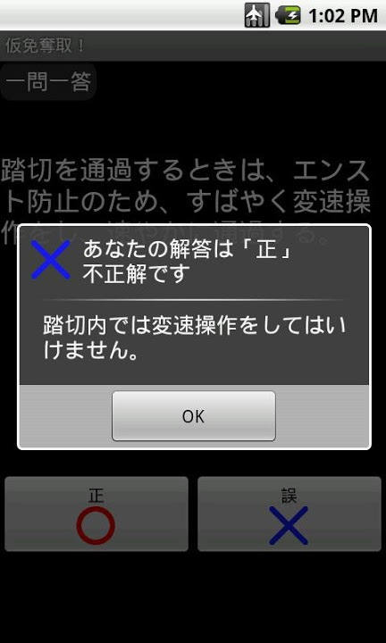 仮免奪取!のスクリーンショット_3
