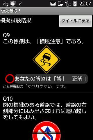仮免奪取!のスクリーンショット_5