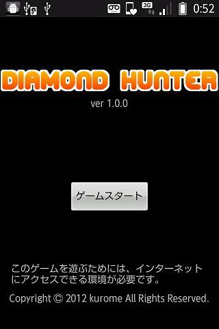 ダイヤモンドハンターのスクリーンショット_1