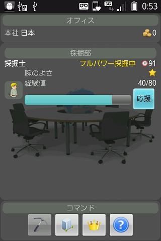 ダイヤモンドハンターのスクリーンショット_5