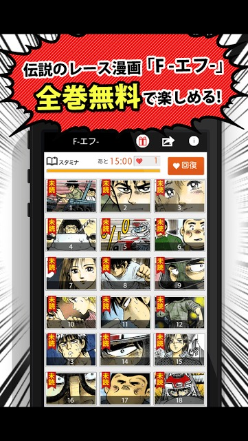 【マンガ全巻読み】F-エフ-人気レースマンガアプリのスクリーンショット_2