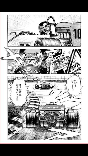【マンガ全巻読み】F-エフ-人気レースマンガアプリのスクリーンショット_5