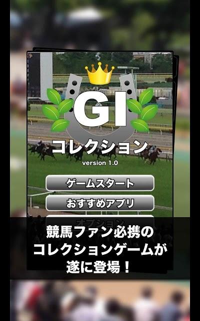 GIコレクションのスクリーンショット_1