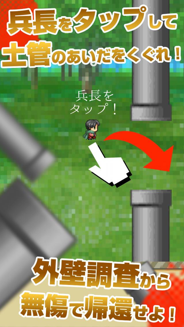 進撃のフラッピン -for 進撃の巨人ファンゲーム- 無料で遊べる簡単ひまつぶしアプリのスクリーンショット_2