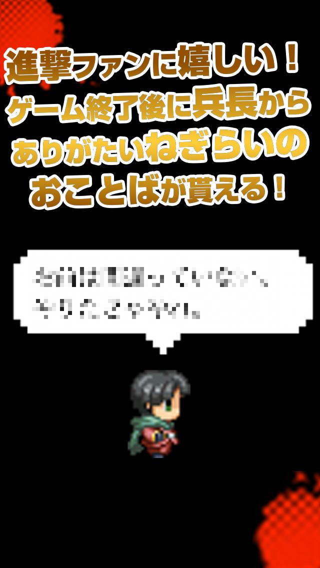 進撃のフラッピン -for 進撃の巨人ファンゲーム- 無料で遊べる簡単ひまつぶしアプリのスクリーンショット_3