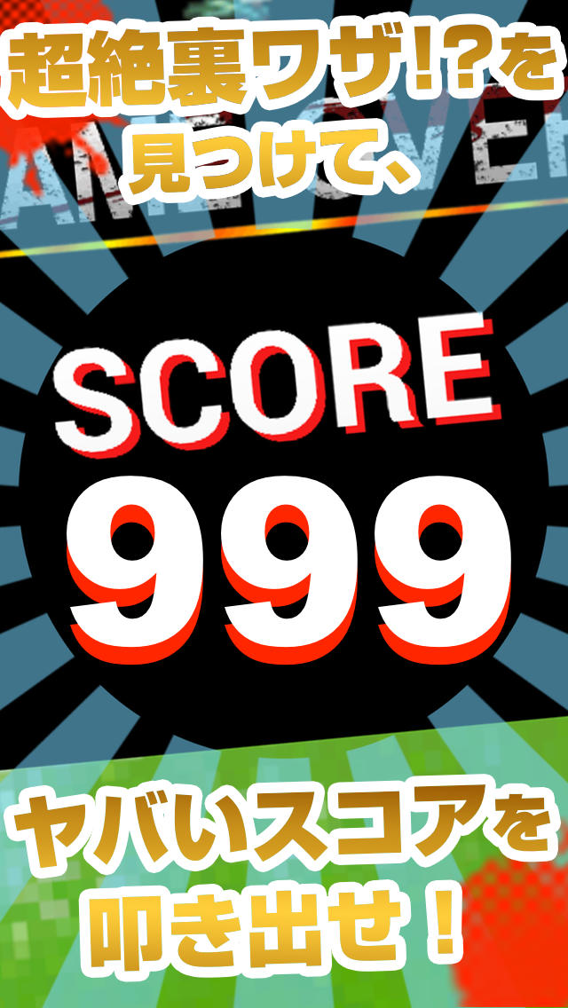 進撃のフラッピン -for 進撃の巨人ファンゲーム- 無料で遊べる簡単ひまつぶしアプリのスクリーンショット_4