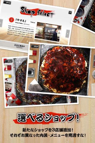 iOkonomiyakiのスクリーンショット_2