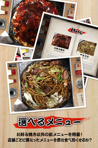 iOkonomiyakiのスクリーンショット_3