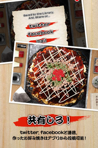 iOkonomiyakiのスクリーンショット_4