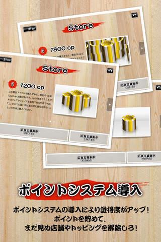 iOkonomiyakiのスクリーンショット_5