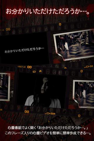 心霊番組風動画メーカー Liteのスクリーンショット_2