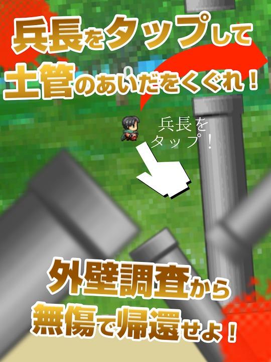 進撃のフラッピン - 進撃の巨人ファンゲーム - 壁外調査のスクリーンショット_2
