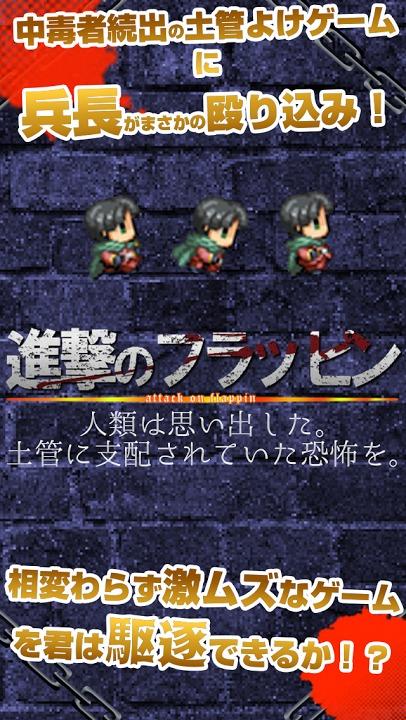 進撃のフラッピン - 進撃の巨人ファンゲーム - 壁外調査のスクリーンショット_5