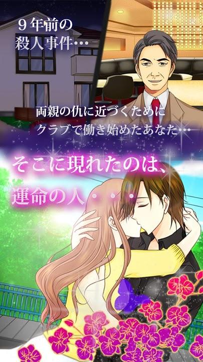 [恋愛ドラマゲーム]指名料は愛のキスでのスクリーンショット_2