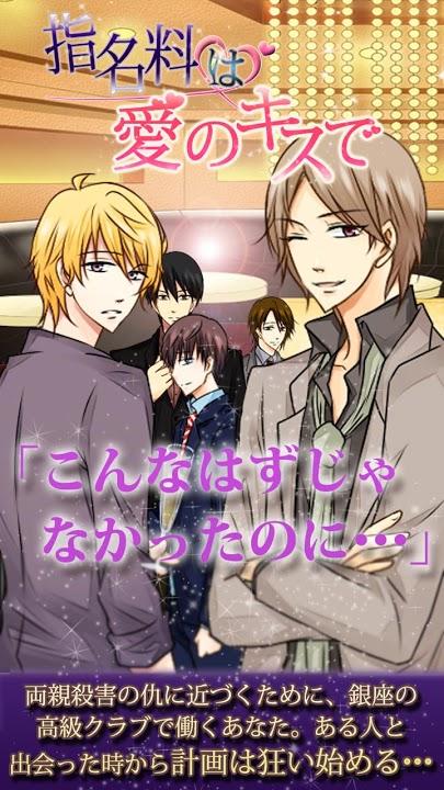 [恋愛ドラマゲーム]指名料は愛のキスで 三橋拓海編のスクリーンショット_1