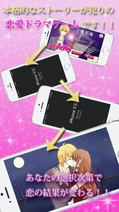 [恋愛ドラマゲーム]指名料は愛のキスで 三橋拓海編のスクリーンショット_4