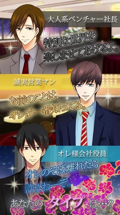 [恋愛ドラマゲーム]指名料は愛のキスで 西脇隼人編のスクリーンショット_4