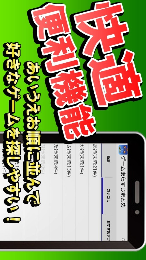 名作!ゲームあらすじシナリオストーリーまとめ読みのスクリーンショット_4