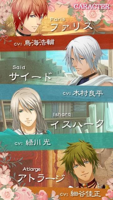 月と砂の恋詩【乙女・恋愛ゲーム】のスクリーンショット_3
