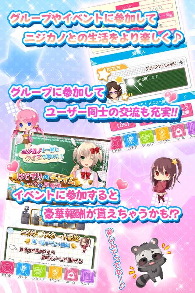 虹色カノジョのスクリーンショット_4