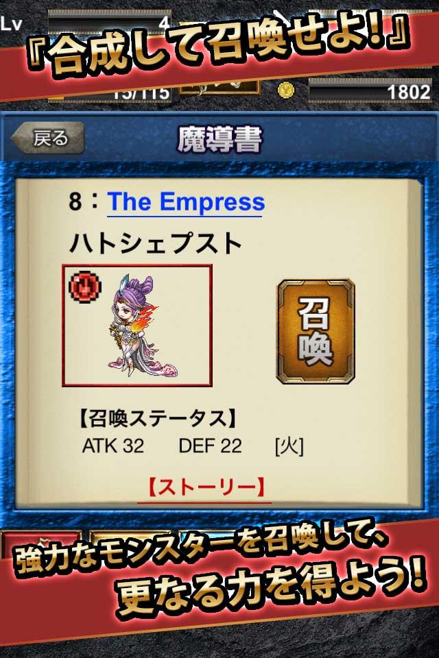 RPG グリモアソラスのスクリーンショット_5