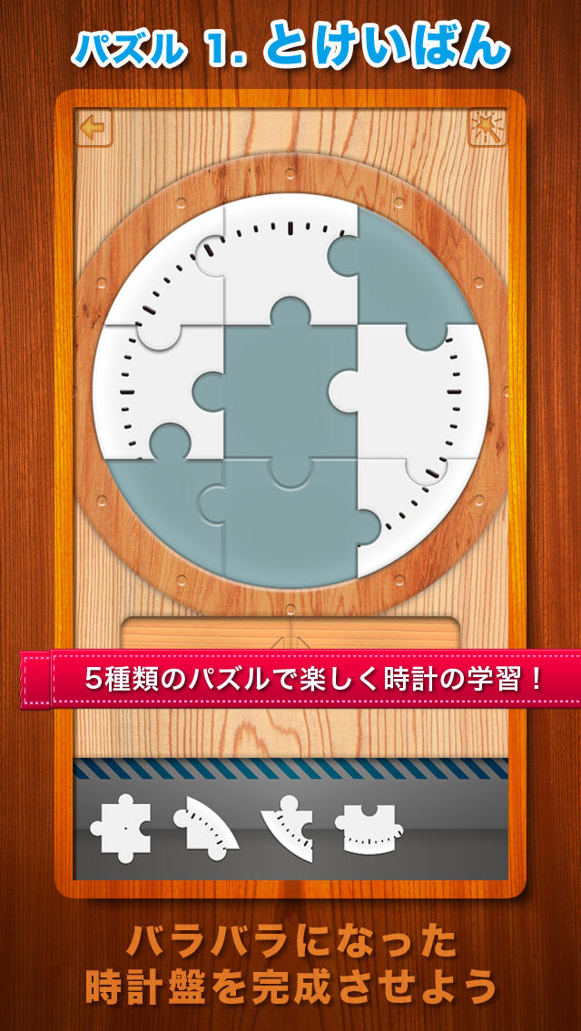 時計くみたてパズル - 楽しく学ぶ!時計の読み方のスクリーンショット_1