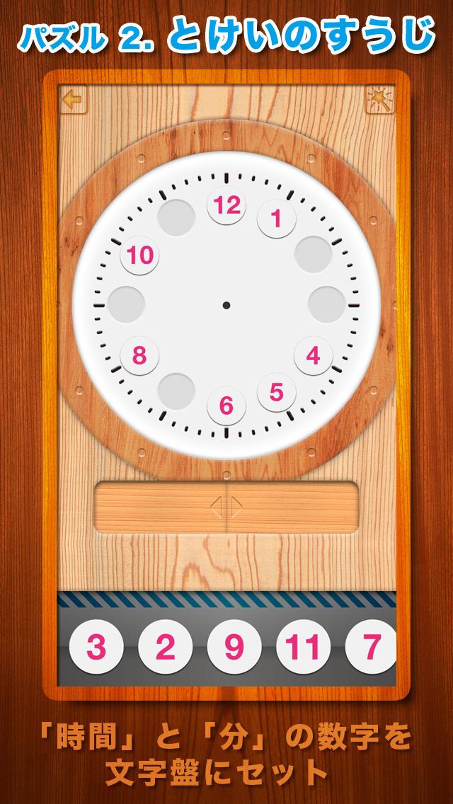 時計くみたてパズル - 楽しく学ぶ!時計の読み方のスクリーンショット_2