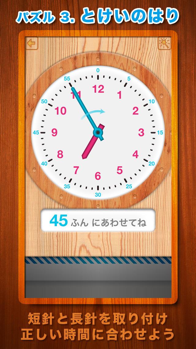 時計くみたてパズル - 楽しく学ぶ!時計の読み方のスクリーンショット_3