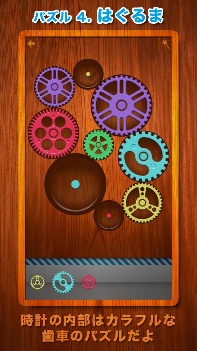 時計くみたてパズル - 楽しく学ぶ!時計の読み方のスクリーンショット_4