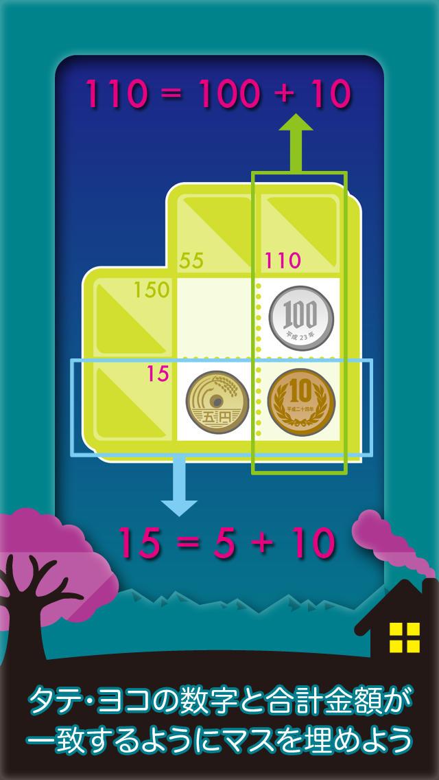 コインクロス - お金のロジックパズルのスクリーンショット_2