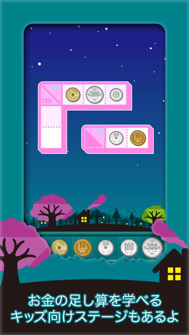 コインクロス - お金のロジックパズルのスクリーンショット_4