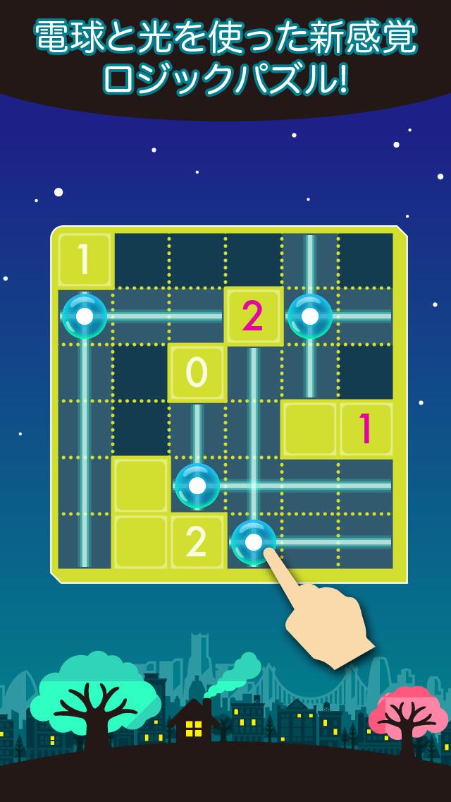 ライトクロス - 光のロジックパズルのスクリーンショット_1