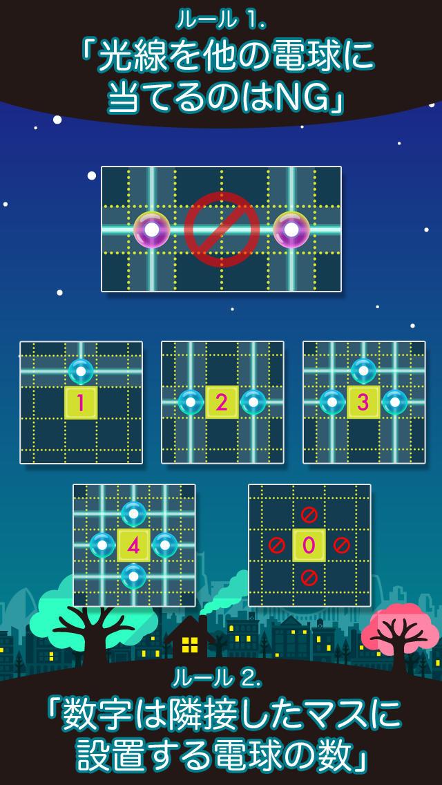 ライトクロス - 光のロジックパズルのスクリーンショット_3
