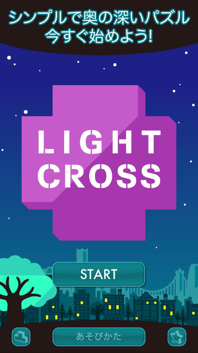 ライトクロス - 光のロジックパズルのスクリーンショット_5