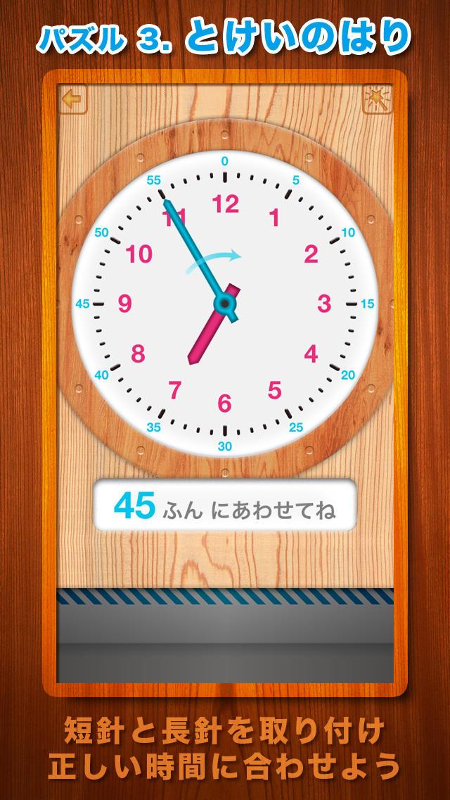 時計くみたてパズル 有料版 - 楽しく学ぶ!時計の読み方のスクリーンショット_3