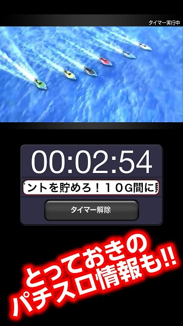 パチスロ モンキーターンII「ALARM & TIMER」のスクリーンショット_4