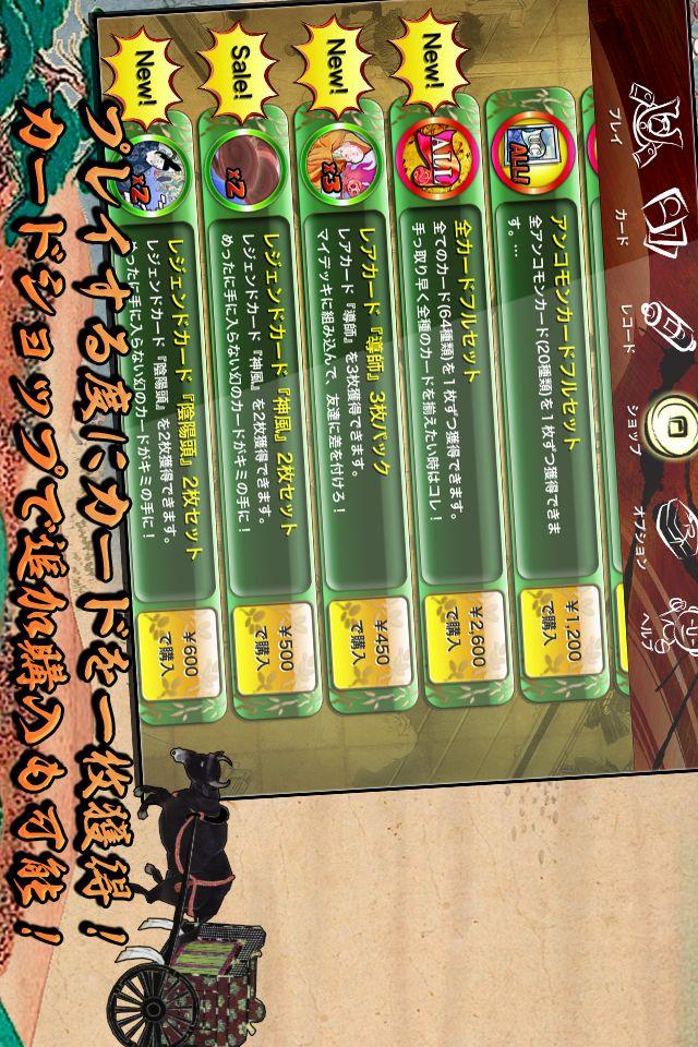 源平大戦絵巻のスクリーンショット_5