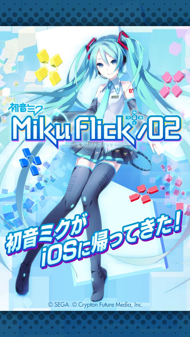 ミクフリック/02 初音ミクのスクリーンショット_1