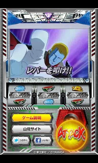 【体験ゲーム】パチスロ宇宙戦艦ヤマト2 ~テレサ愛の導き~のスクリーンショット_2