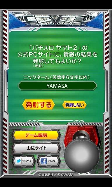 【体験ゲーム】パチスロ宇宙戦艦ヤマト2 ~テレサ愛の導き~のスクリーンショット_4