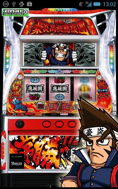 ロック解除 押忍!!豪炎高校應援團【弾Ver.】無料のスクリーンショット_2