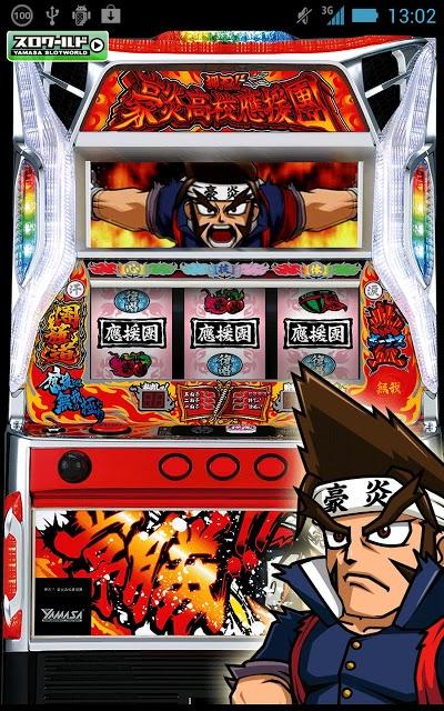 ロック解除 押忍!!豪炎高校應援團【弾Ver.】無料のスクリーンショット_3
