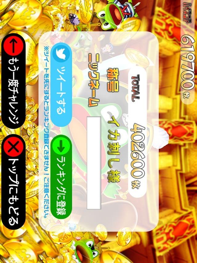 キャプテンパルサー【ドキドキ大砲ゲーム】のスクリーンショット_4